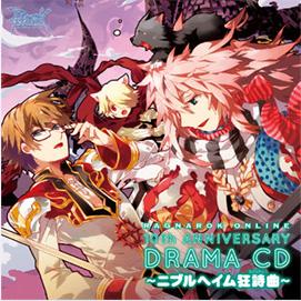 ラグナロクオンライン 10thアニバーサリードラマCD4 ニブルヘイム狂詩曲